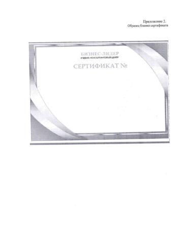 Приложение 2 Сертификат