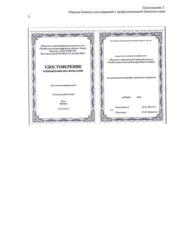 Приложение 3 удостоверение