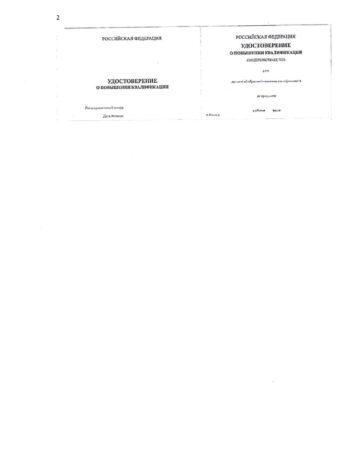 Приложение 4 удостоверение