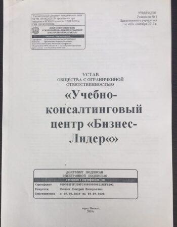 Устав титул